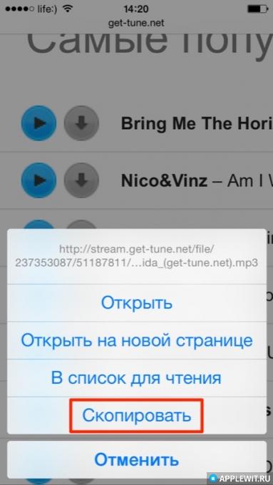 Загрузить музыку на айфон