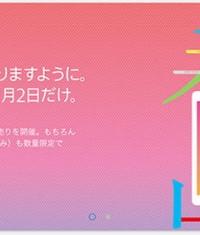 Apple будет участвовать в «фукубукуро»