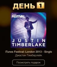 «12 Дней подарков» - День первый: Джастин Тимберлейк London 2013 Single