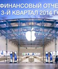 Apple отчиталась о продажах за III квартал 2014 года
