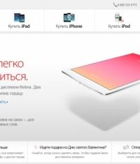 Apple подготовила свой интернет-магазин ко Дню Святого Валентина