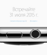 Известна дата начала официальных продаж Apple Watch в России