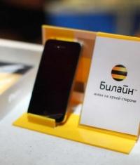 «Билайн» распродает iPhone 5s и 8-гигабайтных iPhone 4