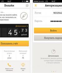«Билайн» создали приложение для владельцев iOS и Android