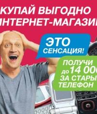 Акция в Эльдорадо: при сдаче старых iPhone скидка от 3 600 рублей!