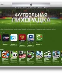 Как подготовить свой iPhone или iPad к Мундиалю по футболу, который происходит в Бразилии?