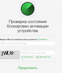 Apple запустила веб-сервис, позволяющий узнать статус блокировки активации iOS-устройства