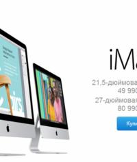 Появилась бюджетная версия iMac 21.5' от 50 000 рублей