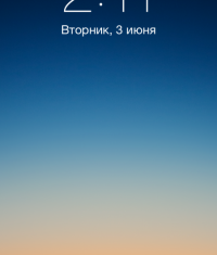 Скриншоты iOS 8 бета 1 (iPhone 5)