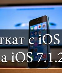 Как сделать откат с iOS 8 до iOS 7