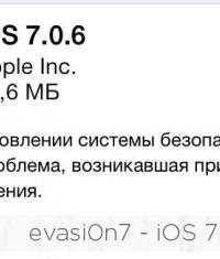 iOS 7.0.6 может быть опасна для Джейлбрейка