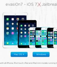 В ядре iOS 7.1 Beta 4 закрыта уязвимость для Джейлбрейка