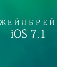 Джейлбрейк iOS 7.1 выйдет до середины апреля