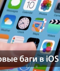 Пользователи iOS 7.1 обнаружили очередную ошибку в системе