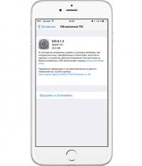 iOS 8.1.2 скачать прямо сейчас