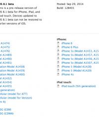 iOS 8.1 первая бета-версия