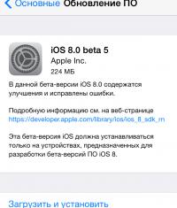 Вышла iOS 8 Beta 5