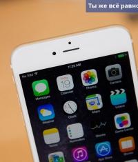 Официальная стоимость iPhone 6 в России с 26-го ноября