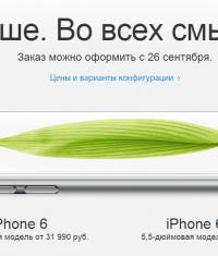 С 26 сентября открываются предзаказы на iPhone 6 и iPhone 6 Plus в России
