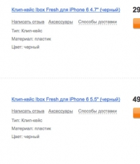 Связной запустил в продажу чехлы для 4.7- и 5.5-дюймового iPhone 6 (уже удалено)