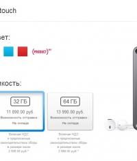 В России стартовали официальные продажи iPod touch 5G с 16 ГБ памяти