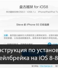 Как установить Джейлбрейк на iOS 8-8.1.x (Pangu)