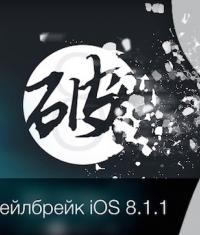 Хакеры одобрили Джейлбрейк iOS 8.1.1 от TaiG