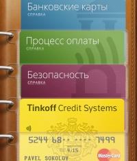В России появился конкурент для Apple Pay