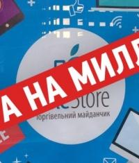 В Украине обманули поклонников Apple