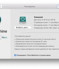 Как подготовиться к установке OS X Yosemite?