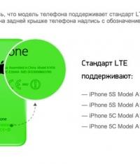 LTE от «Мегафона» официально поддерживает iPhone 5S и 5C