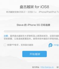 Вышел джейлбрейк для iOS 8 Pangu8 1.1 с поддержкой Cydia