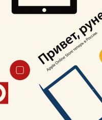 Apple продемонстрировала рекордные продажи в России и Китае