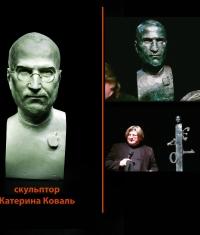 Московский скульптор, Катерина Коваль, создавшая портрет Джобса, узнала свою скульптуру в работе сербского художника