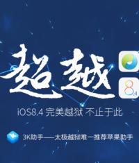 Опубликовали джейлбрейк TaiG 2.3 для iOS 8.4 с новой Cydia