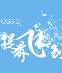 Джейлбрейк для iOS 8.2 уже готов