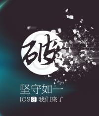 Вышел Джейлбрейк для iOS 8.1.2