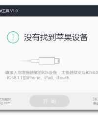 Вышел джейлбрейк для iOS 8.1.1 и для 8.2