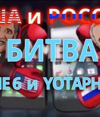 YotaPhone 2 против iPhone 6 – интригующая битва! (Видео)