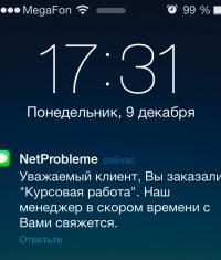 Как посмотреть время отправки смс на iPhone с iOS 7