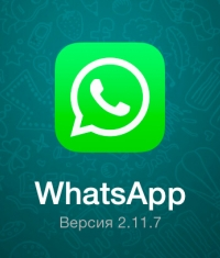 WhatsApp будет принадлежать Facebook (за 16 миллиардов доларов)